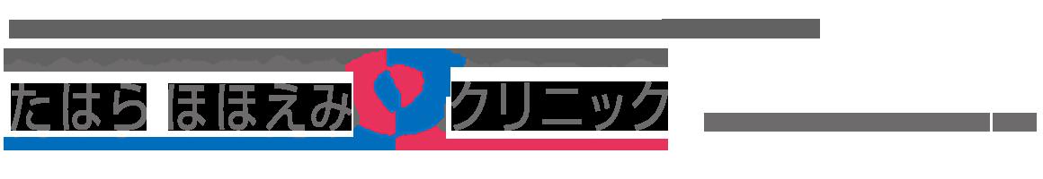 JR立川駅南口徒歩2分のたはらほほえみクリニック