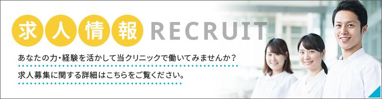 求人情報(Recruit)あなたの力・経験を活かして当クリニックで働いてみませんか。求人募集に関する詳細はこちらをご覧ください。